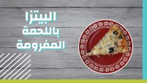 البيتزا باللحمة المفرومة