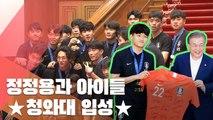 [U-20] 문 대통령 만난 리틀 태극전사들