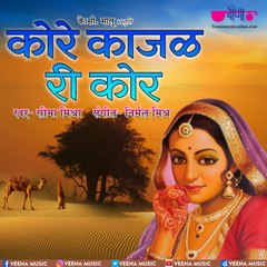 Rajasthani Song - Kore Kajal Ki Kor | कोरे काजल री कोर - Latest Superhit Song 2019 | Seema Mishra