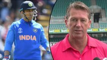 Glenn McGrath Makes Bold Statement On Dhoni's Future In Team India || Oneindia Telugu