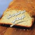 طريقة عمل خبز الفوكشيا الإيطالي| مع منار هشام