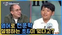 초6 천재 최홍우에게 쩔쩔매는 타일러, 뉴..뉴트 뭐였죠? | 문제적남자 | 깜찍한혼종