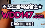 홍콩경마 ね WDD147.c0m 잡토토