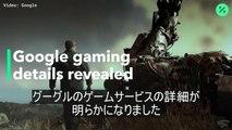 グーグルが「スタディア」の詳細を発表