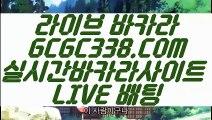 【카지노싸이트】【무료바카라】 【 GCGC338.COM 】온라인바카라 현금라이브카지노✅ 월드카지노✅【무료바카라】【카지노싸이트】