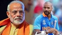 World Cup 2019:PM Modi's Message for Shikhar Dhawan After his thumb Injury | वनइंडिया हिंदी