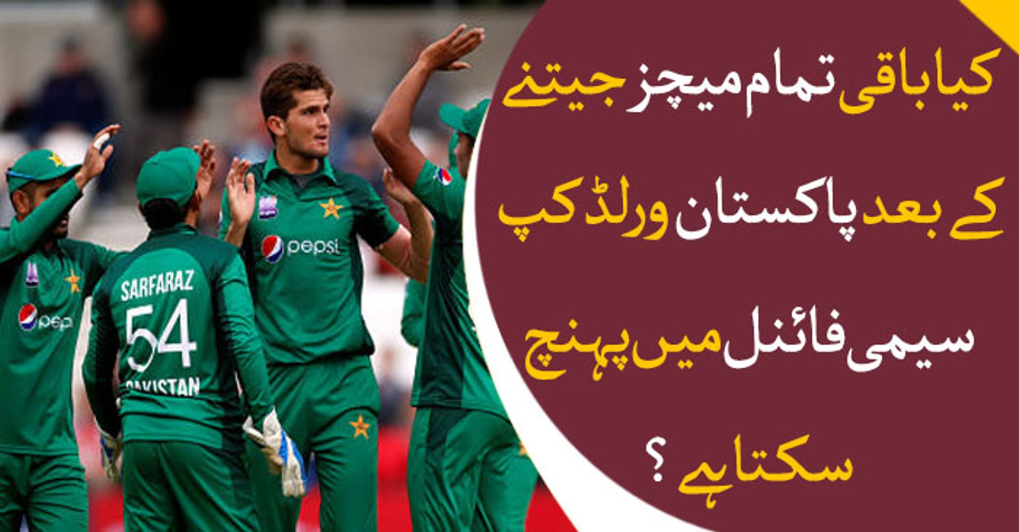 Pakistan team still has a chance to qualify for semi final?