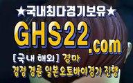 인터넷실시간경마 GHS22 . Com ច 스크린경마