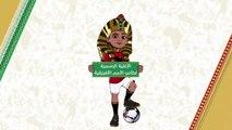 Chanson can 2019 Egypt الأغنية الرسمية لكأس الأمم الإفريقية 2019 بمصر