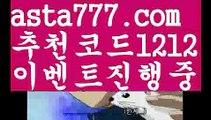 【농구】【❎첫충,매충10%❎】⭐카지노게임【asta777.com 추천인1212】카지노게임✅카지노사이트♀바카라사이트✅ 온라인카지노사이트♀온라인바카라사이트✅실시간카지노사이트∬실시간바카라사이트ᘩ 라이브카지노ᘩ 라이브바카라ᘩ ⭐【농구】【❎첫충,매충10%❎】