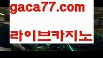 【♣실시간♣】【33카지노사이트】해외바카라사이트- ( Θ【 gaca77.com 】Θ) -바카라사이트 온라인슬롯사이트 온라인바카라 온라인카지노 마이다스카지노 바카라추천 모바일카지노 【♣실시간♣】【33카지노사이트】