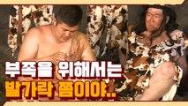 이것이 리얼 구석기 ㅠ 생고기로 배채우는 김동현&조세호&전현무&홍진호 | #깜찍한혼종_렛츠고시간탐험대2 | #Diggle