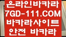 【마이다스본사】【메이저바카라】 【 7GD-111.COM 】실시간바카라 마이다스카지노✅ 정품생중계카지노✅【메이저바카라】【마이다스본사】