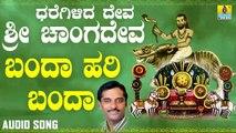 ಬಂದ ಹರಿ ಬಂದ-Bandha Hari Bandha | ಧರೆಗಿಳಿದ ದೇವ ಶ್ರೀ ಚಾಂಗದೇವ-Dharegilida Deve Sri Chaangadeva | K. Yuvaraj | Kannada Devotional Songs | Jhankar Music