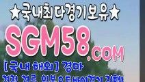 일본경마사이트 ◆ ∬SGM 58. CoM ∬ ●