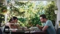 مسلسل انت في كل مكان الحلقه 3 اعلان 1 مترجم بلعربي