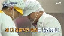 밥벤져스 '김부각' 살려주는 백쌤! 찐 선생님♡ 인정?