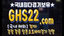 일본경마 ◞ GHS 22 ◞ 국내경마