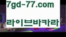 【해외카지노사이트】【7gd-77.com 】✅온라인바카라사이트ʕ→ᴥ←ʔ 온라인카지노사이트⌘ 바카라사이트⌘ 카지노사이트✄ 실시간바카라사이트⌘ 실시간카지노사이트 †라이브카지노ʕ→ᴥ←ʔ라이브바카라바카라사이트추천- ( Ε禁【 7gd-77 。CoM 】銅) -바카라사이트추천 인터넷바카라사이트 온라인바카라사이트추천 온라인카지노사이트추천 인터넷카지노사이트추천【해외카지노사이트】【7gd-77.com 】✅온라인바카라사이트ʕ→ᴥ←ʔ 온라인카지노사이트⌘ 바카라사이트⌘ 카