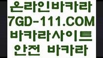 【카지노먹튀】【마이다스정품】 【 7GD-111.COM 】라이브바카라 카지노✅사이트 카지노✅소개【마이다스정품】【카지노먹튀】