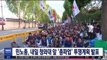 민노총, 내일 청와대 앞 '총파업' 투쟁계획 발표