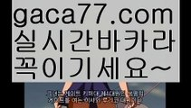 【정선카지노】바카라잘하는법 ( ↗【gaca77.com 】↗) -바카라사이트 슈퍼카지노 마이다스 카지노사이트 모바일바카라 카지노추천 온라인카지노사이트 【정선카지노】