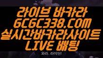 【전화카지노】【솔레어본사】 【 GCGC338.COM 】라이브바카라사이트 포커사이트 카지노✅랭킹【솔레어본사】【전화카지노】
