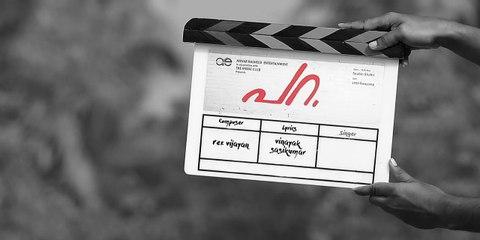 Pyaar Pyaar | Parava | Lyric Video | Anwar Rasheed Entertainment