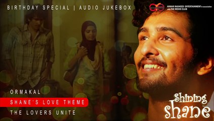 Shining Shane  | Shane Nigam Birthday Special | Audio Jukebox