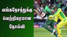 வங்கதேசத்துக்கு வெற்றிகரமான தோல்வி | Australia vs Bangladesh Worldcup 2019 | Cricket