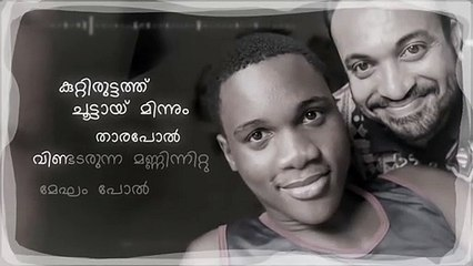 Kinavu Kondu   Lyric Video   Rex Vijayan   Imam Majboor   Sudani From Nigeria   Soubin Shahir