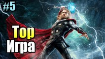 Тор Бог Грома #5 — Троли Напали на Тора {X360} Thor God of Thunder прохождение часть 5