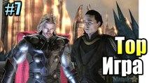 Тор Бог Грома #7 — А я таки прошел ХА {X360} Thor God of Thunder прохождение часть 7