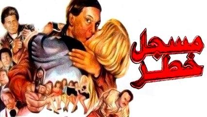 Mosgal 5atar Movie - فيلم مسجل خطر