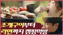 캠핑은 명분이고 진짜 목적은 먹방같은 윤두준 ♥ 서현진 캠핑 종합세트   먹고보자    Diggle