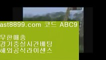 마닐라카지노후기  ()();   실제토토 --  https://www.ast8899.com ☆ 코드>>ABC9 -- 실제토토 - 해외토토   ()();  마닐라카지노후기