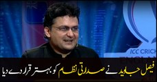 Faisal Javed Khan declares presidential system as his Favourite