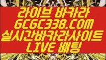 【마이다스카지노정품】【라이브바카라사이트】 【 GCGC338.COM 】 카지노✅워전략 외국인카지노✅ 카니발카지노✅【라이브바카라사이트】【마이다스카지노정품】