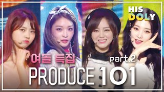 PRODUCE 101 S1 Special part2. I.O.I (1h 46m Stage Compilation)