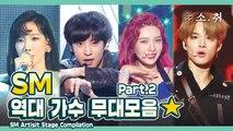 ★SM★ 역대 가수 무대 모음 Part.2 ㅣ SM Artist Stage Compilation -2 [소.취]