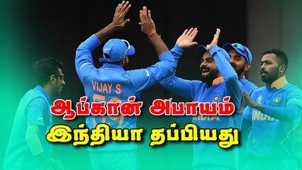 ஆப்கான் அபாயம்; இந்தியா தப்பியது | India vs Afghanistan Worldcup | CWC 2019