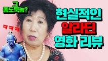 Very realisitic movie Aladdin review [Korea grandma]