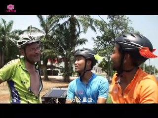 环岛8 Let's Cycle | Episode 11