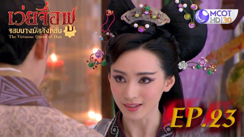 เว่ยจื่อฟู จอมนางบัลลังก์ฮั่น (The Virtuous Queen of Han)  ep.23