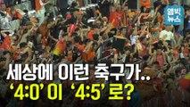 [엠빅뉴스] 다시 못 볼, 기적같은, '역대급 대역전' 축구 드라마...패널티킥 하나 없이 9개 원더골 작렬하다