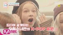 [6회/예고] 유학소녀만의 K-POP 음원 ★최초 공개★