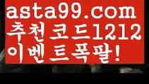 【스포츠토토사이트】꧁⍤⃝꧂【 asta99.com】 ᗔ【추천코드1212】ᗕ✄⌛농구【asta99.com 추천인1212】농구⌛【스포츠토토사이트】꧁⍤⃝꧂【 asta99.com】 ᗔ【추천코드1212】ᗕ✄
