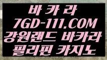 【강원랜드 배팅한도】↕ 【 7GD-111.COM 】전화카지노✅ 실시간라이브카지노✅주소추천 실배팅↕【강원랜드 배팅한도】