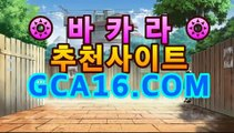카지노사이트ބބ G C A 16。COM ބބ카지노바카라주소 - 온라인바카라((ㅋㅏ지노추천★))카지노사이트ބބ G C A 16。COM ބބ카지노바카라주소 -
