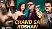 Chand Sa Roshan Full Movie - Venkatesh Movies - Katrina Kaif - Super Hit Hindi Dubbed Movie